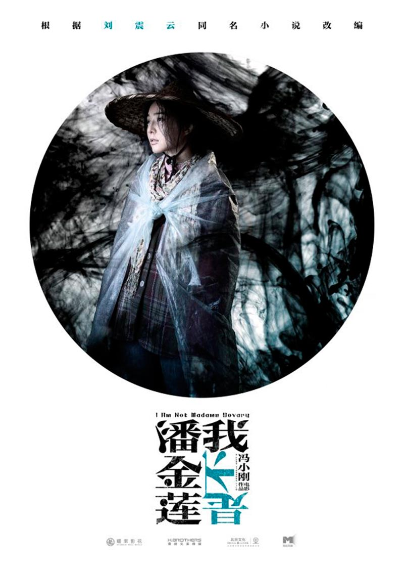 Wo Bu Shi Pan Jinlian / I Am Not Madame Bovary